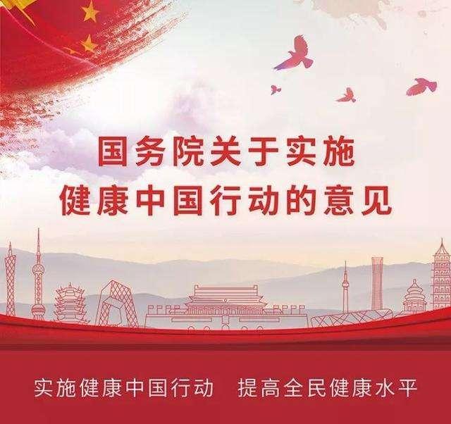 健康中国.jpg