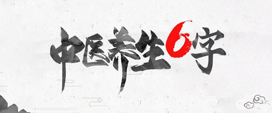中医养生2.jpg