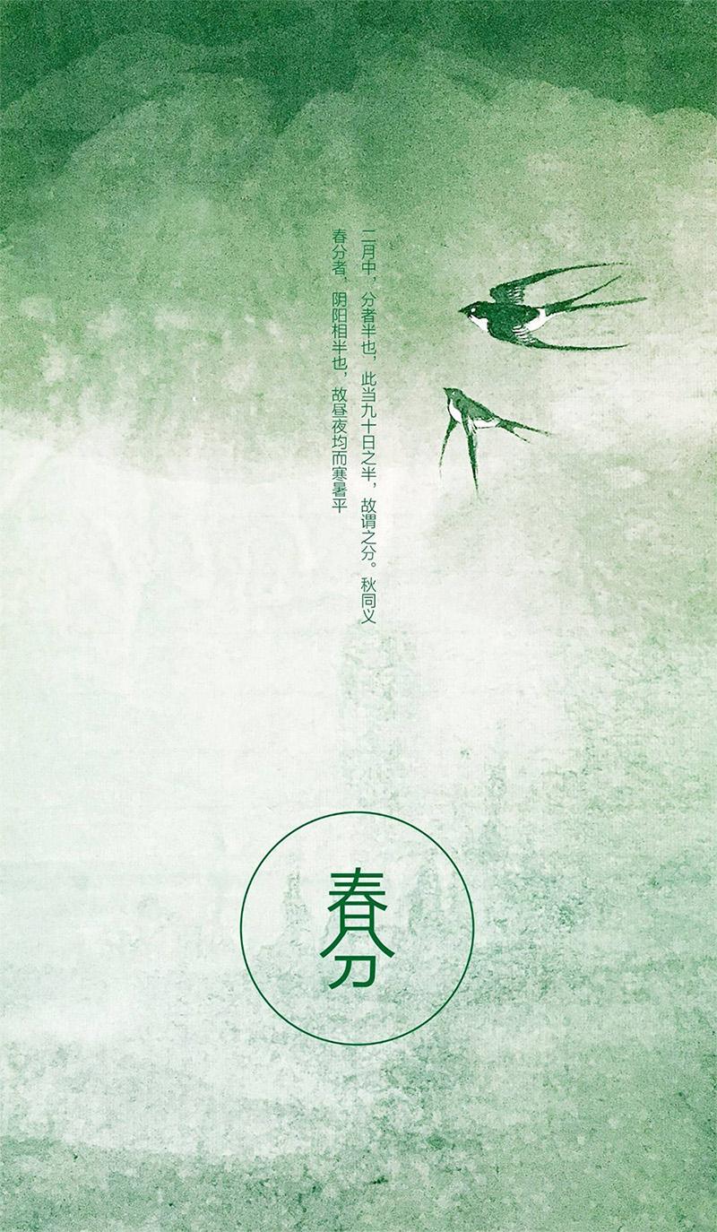 春分配图 (2).jpg